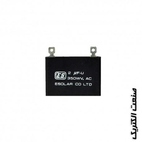 خازن 2MF 350VAC