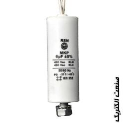 خازن 6MF 400VAC