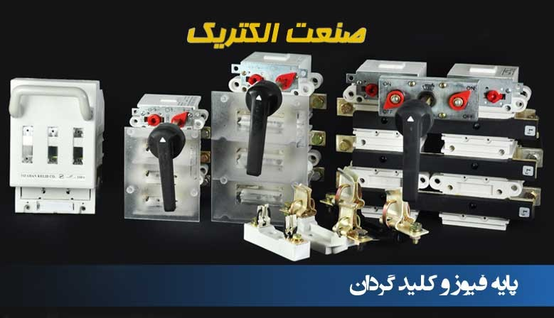 کلیدهای گردان