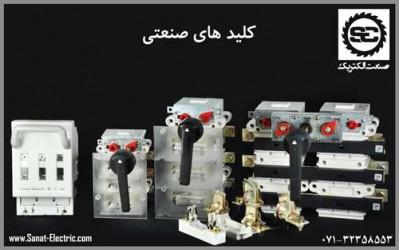 کلید های صنعتی